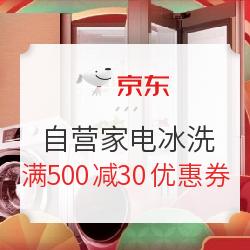 京东 自营家电冰洗 满500减30元优惠券
