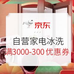 京东 自营家电冰洗 满3000减300元优惠券