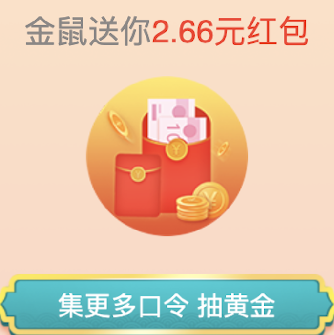 移动专享:京喜 金鼠送金 完成浏览登陆任务即可集口令,抽999元黄金 随机送红包,亲测2.66元