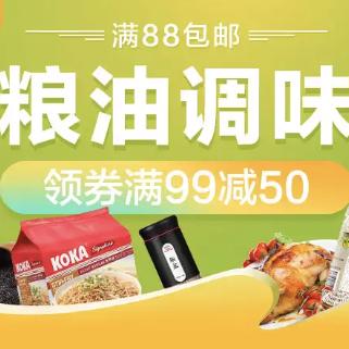 天猫超市 粮油调味 领券满99-50元 5折优惠券免费领