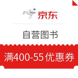 京东 自营图书 满400减55元优惠券