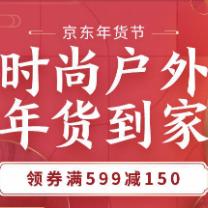 京东 户外年货节 领券满599-150、满999-300 plus用户满499-100元