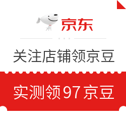 移动专享:1月15日 京东关注店铺领京豆 实测领97京豆