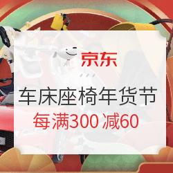 京东 车床座椅年货节