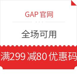 GAP官网 全场可用 满299减80优惠码
