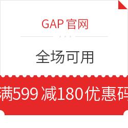 GAP官网 全场可用 满599减180优惠码