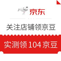 移动专享:1月16日 京东关注店铺领京豆 实测领104京豆