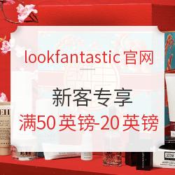 lookfantastic中文网满500-200元/英国官网满50英镑-20英镑  新用户专享