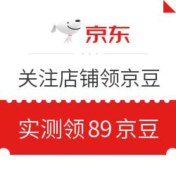 移动专享:1月17日 京东关注店铺领京豆 实测领89京豆