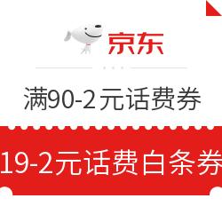 京东 每日限量发放话费券 满45-0.5元/满90-2元话费券、满19-2元话费白条券