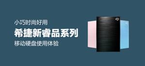 希捷新睿品系列移动硬盘 2TB 使用体验