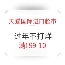 天猫国际进口超市 过年不打烊值友专享优惠券 满199-10