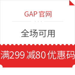 GAP官网 全场满299减80优惠码