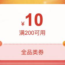 京东 全品类优惠券 满200-10元  每天限量发放 亲测已领到