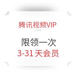 微信专享:腾讯视频VIP 3-31天会员 限领1次 亲测领到31天会员