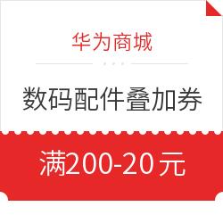 华为商城 免费领数码配件叠加券 满200-20、满100-10、满50-5元