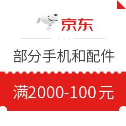京东 部分手机和配件 满2000-100元优惠券