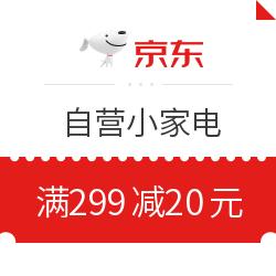 京东 自营小家电 满299减20元优惠券