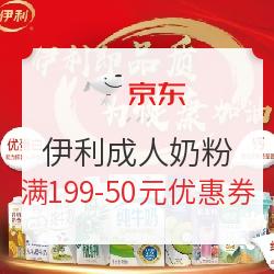 京东 自营伊利成人奶粉 满199-50元优惠券