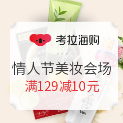 考拉海购 情人节美妆会场 满129减10元 可叠加津贴