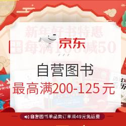 京东 自营图书 满200减25元优惠券