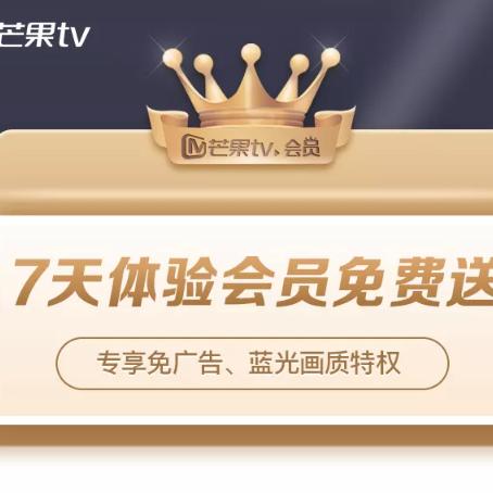 移动专享:芒果TV 免费领7天VIP会员 免广告 享蓝光画质特权