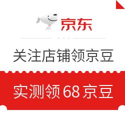 移动专享:2月11日 京东关注店铺领京豆 实测领68京豆