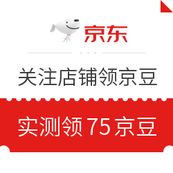移动专享:2月12日 京东关注店铺领京豆 实测领75京豆