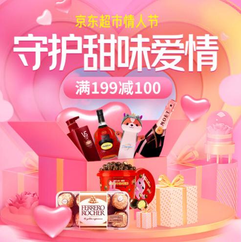 京东 超市情人节 守护爱情领券满169-30元、个护满149-100、清洁纸品满199-20
