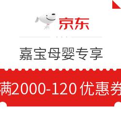京东国际 嘉宝母婴专享 满2000-120元优惠券