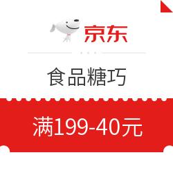 京东 食品糖巧 值友专享199-40元优惠券