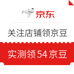 2月14日 京东关注店铺领京豆