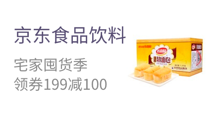京东食品饮料 宅家囤货季 领券199减100