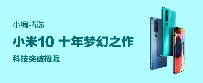 MI 小米 小米10 智能手机 8GB 128GB
