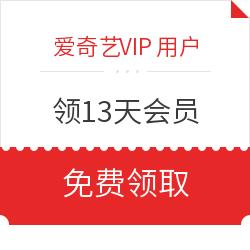 爱奇艺VIP用户 免费多领取13天会员