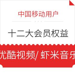 中国移动用户 免费领取十二大会员权益 包含视频、音乐、线上办公、读书等