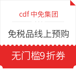 cdf中免集团 免税品线上预购专用 限广州白云机场T1航站楼