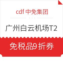 cdf中免集团 免税品线上预购专用  广州白云机场T2