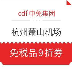 cdf中免集团 免税品线上预购专用 杭州萧山机场
