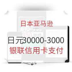 日本亚马逊 满30000日元-3000日元