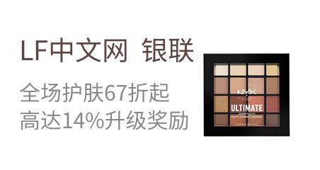 LF中文网 x银联  全场护肤67折起   高达14%升级奖励