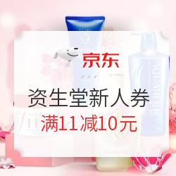 京东 资生堂个人护理品牌 新用户专享券