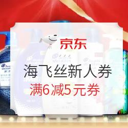 京东 海飞丝品牌 新用户专享券