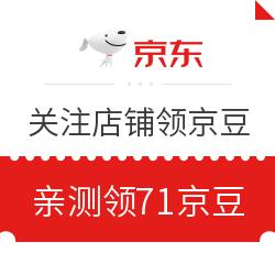 移动专享:2月19日 京东关注店铺领京豆 亲测领71京豆