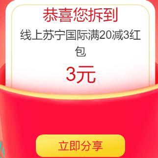 移动专享:苏宁国际领红包 人人有份 领满20-3元红包