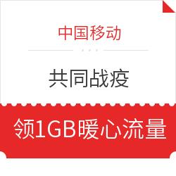 微信专享:移动用户 共同战疫 免费领1G流量 北京移动专享