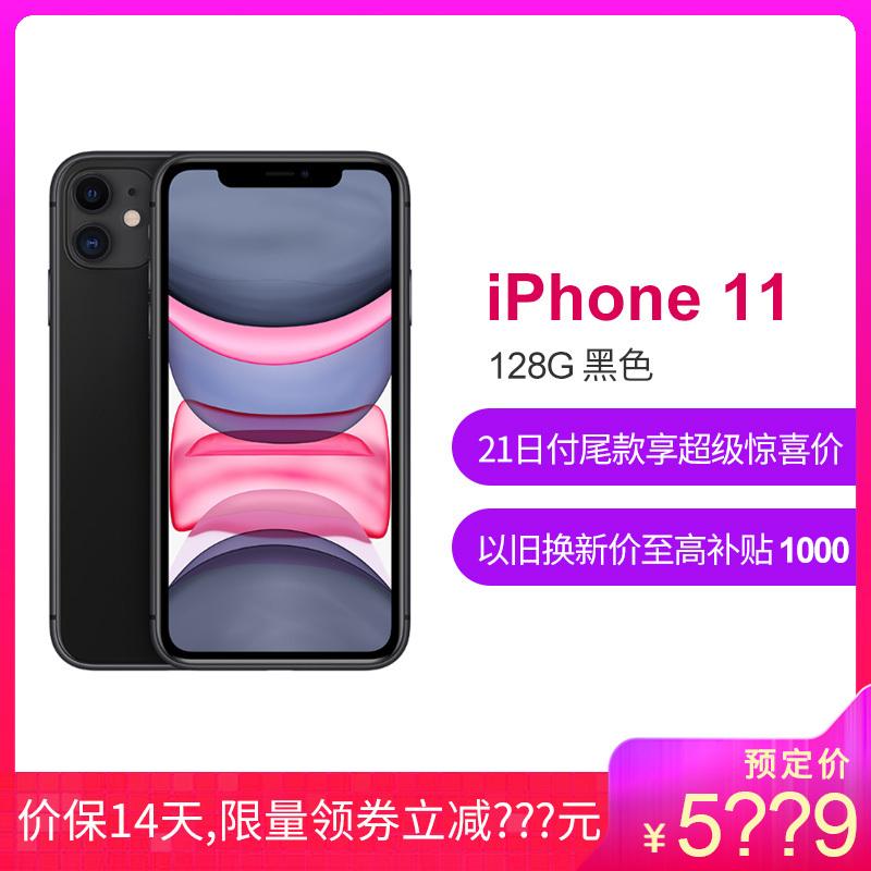 苏宁易购 自营iPhone11 128G 领券满5990减430元
