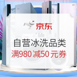 京东 自营冰洗品类 满980减50元优惠券