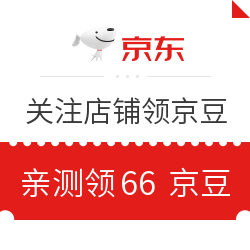 2月20日 京东关注店铺领京豆