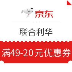 京东 联合利华 满49-20元优惠券